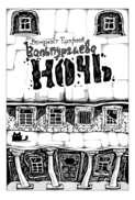 Электронная книга «Вальпургиева ночь, или Шаги Командора»