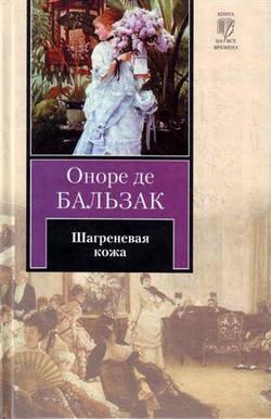 Электронная книга «Шагреневая кожа»