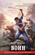 Электронная книга «Воин»