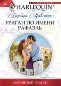 Электронная книга «Ураган по имени Рафаэль»