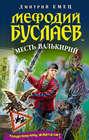 Электронная книга «Месть валькирий» – Дмитрий Емец