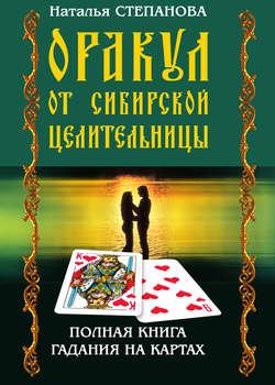 Электронная книга «Оракул от сибирской целительницы: Полная книга гаданий на картах»