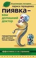 Электронная книга «Пиявка – ваш домашний доктор. Гирудотерапия для разных типов людей»