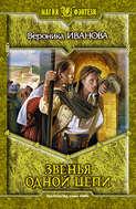 Электронная книга «Звенья одной цепи»