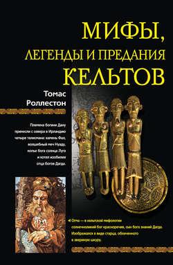 Электронная книга «Мифы, легенды и предания кельтов»