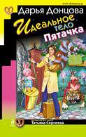 Электронная книга «Идеальное тело Пятачка» – Дарья Донцова