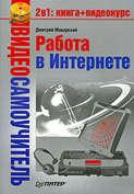 Электронная книга «Работа в Интернете»