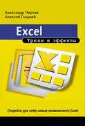 Электронная книга «Excel. Трюки и эффекты»