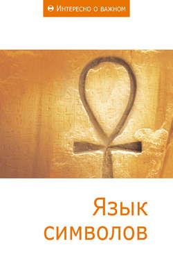 Электронная книга «Язык символов»