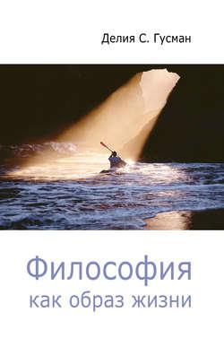 Электронная книга «Философия как образ жизни»