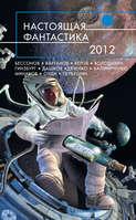 Электронная книга «Настоящая фантастика – 2012 (сборник)»