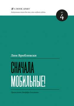 Электронная книга «Сначала мобильные!»