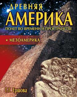 Электронная книга «Древняя Америка: полет во времени и пространстве. Мезоамерика»