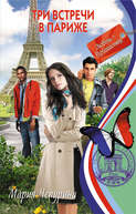 Электронная книга «Три встречи в Париже»