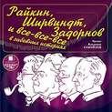 Аудиокнига «Райкин, Ширвиндт, Задорнов и все-все-все в забавных историях»
