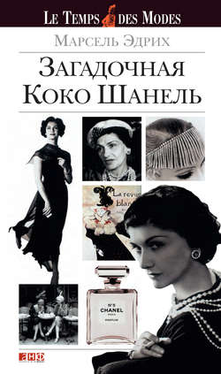 Электронная книга «Загадочная Коко Шанель»