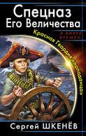 Электронная книга «Спецназ Его Величества. Красная Гвардия «попаданца»»