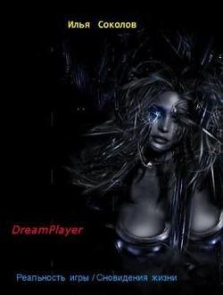 Электронная книга «DreamPlayer»
