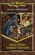 Электронная книга «Закат эпохи. Тёмный охотник»
