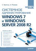 Электронная книга «Системное администрирование Windows 7 и Windows Server 2008 R2 на 100%»