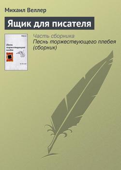 Электронная книга «Ящик для писателя»
