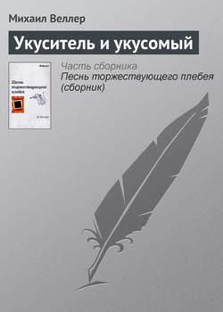 Электронная книга «Укуситель и укусомый»