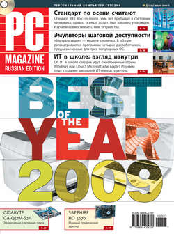 Электронная книга «Журнал PC Magazine/RE №03/2010»