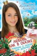Электронная книга «Любовь как в сказке (сборник)» – Ирина Щеглова