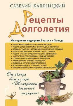 Электронная книга «Рецепты долголетия. Жемчужины медицины Востока и Запада»