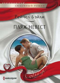 Электронная книга «Пляж невест»