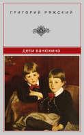 Электронная книга «Дети Ванюхина»