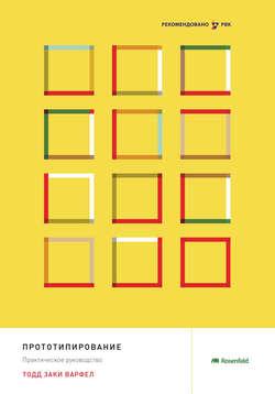 Электронная книга «Прототипирование. Практическое руководство»