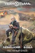 Электронная книга «Песчаный блюз» – Андрей Левицкий