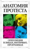 Электронная книга «Анатомия протеста»