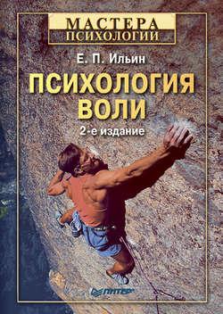 Электронная книга «Психология воли»