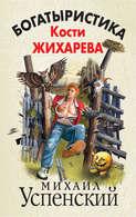 Электронная книга «Богатыристика Кости Жихарева»
