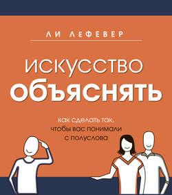 Электронная книга «Искусство объяснять. Как сделать так, чтобы вас понимали с полуслова»