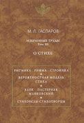 Электронная книга «Избранные труды. О стихе. Том III»
