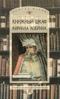 Электронная книга «Книжный шкаф Кирилла Кобрина»