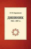 Электронная книга «Дневник (1964-1987)»