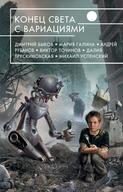Электронная книга «Конец света с вариациями (сборник)»