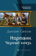 Электронная книга «Норманн. Чёрный князь»