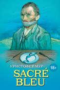 Электронная книга «SACRÉ BLEU. Комедия д'искусства»