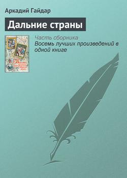 Электронная книга «Дальние страны»