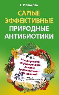 Электронная книга «Самые эффективные природные антибиотики. Лучшие рецепты нетрадиционного лечения воспалительных заболеваний»