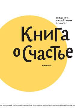 Электронная книга «Книга о счастье»