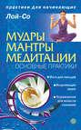 Электронная книга «Мудры. Мантры. Медитации. Основные практики»