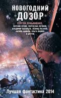 Электронная книга «Новогодний Дозор. Лучшая фантастика 2014 (сборник)»