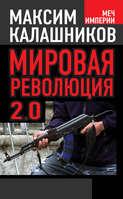 Электронная книга «Мировая революция-2.0»