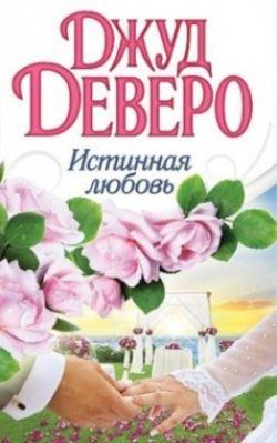 Бумажная книга «Истинная любовь»
